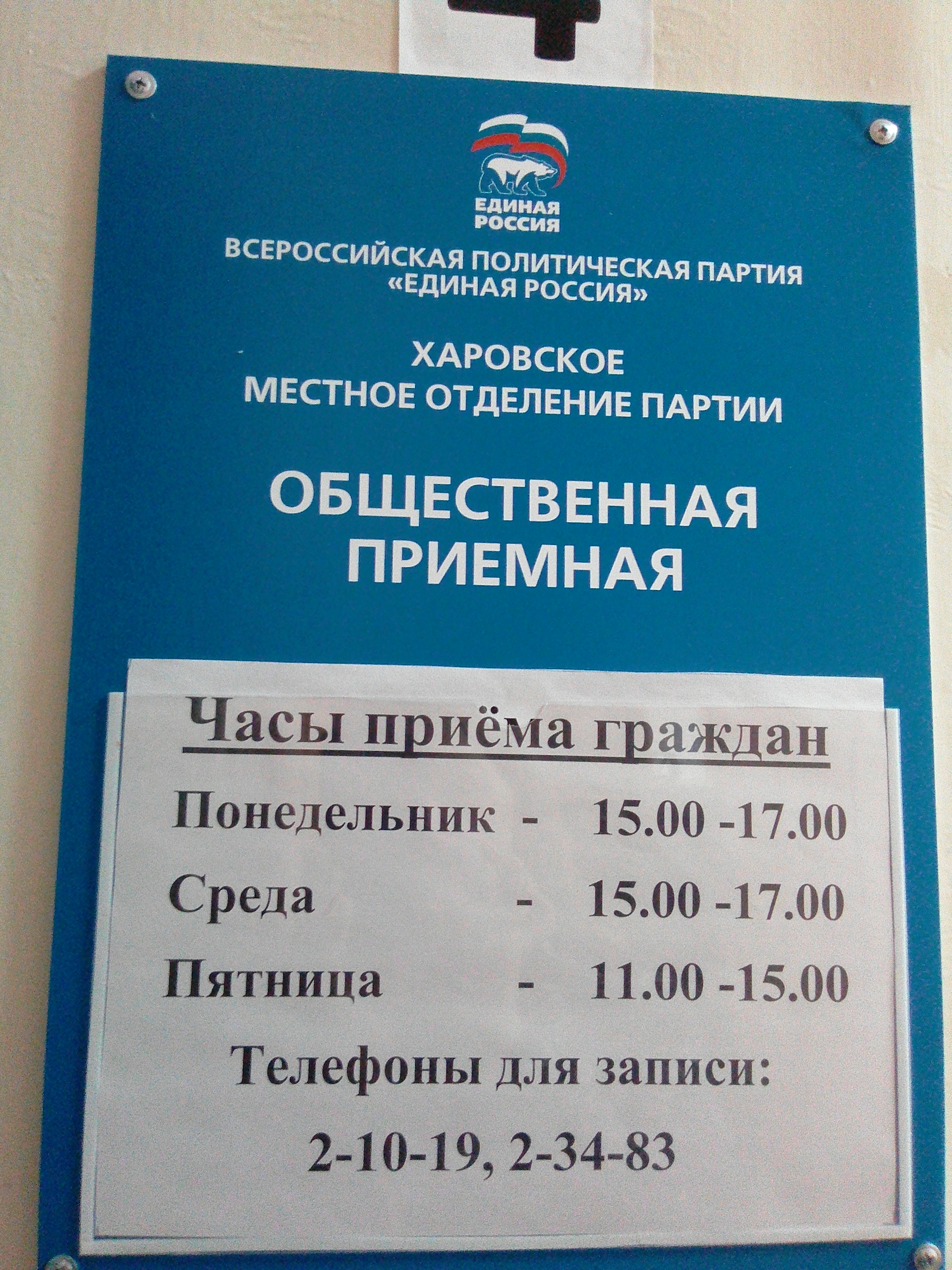 Налоговая часы приёма