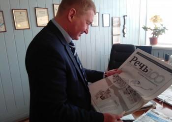 Поздравление газеты