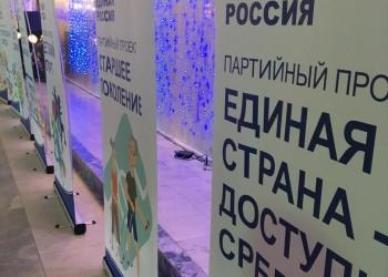 Конференция Череповецкого городского отделения партии «Единая Россия»